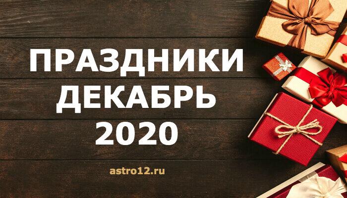 Праздники в декабре 2020 года. Календарь дат.