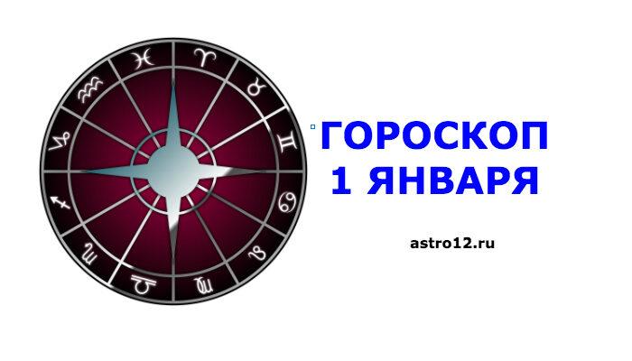 Гороскоп на 1 января 2021 года