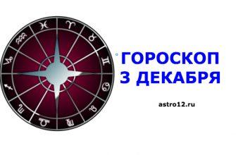 Гороскоп на 3 декабря 2020 года