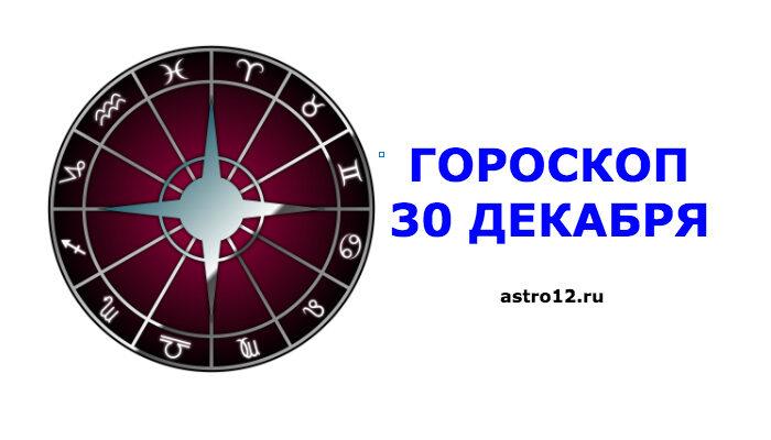Гороскоп на 30 декабря 2020 года