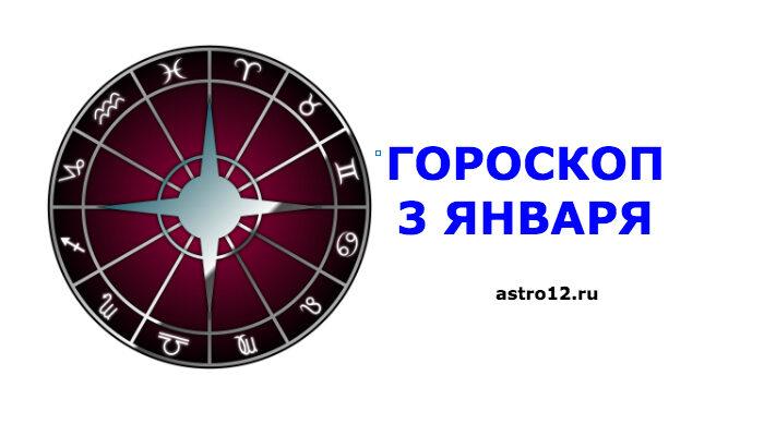 Гороскоп на 3 января 2021 года