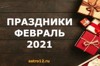 Праздники в феврале 2021 года