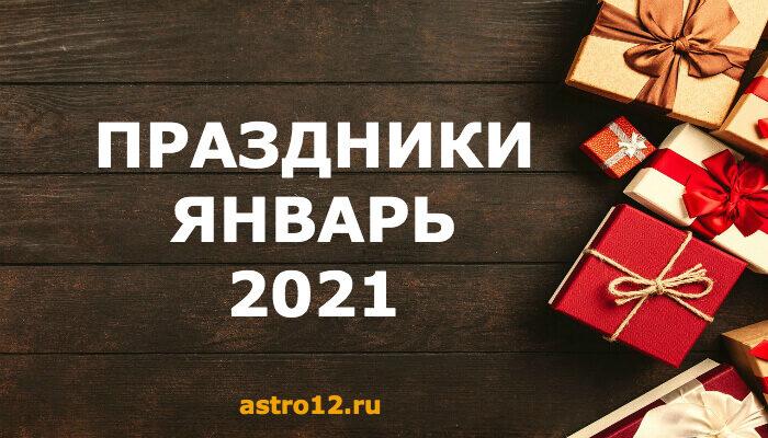 Праздники в январе 2021 года. Календарь дат.