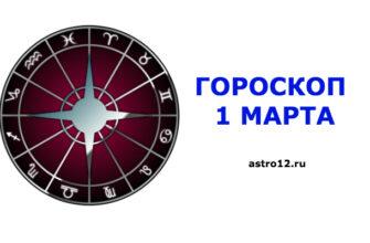 Гороскоп на 1 марта 2021 года