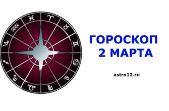 Гороскоп на 2 марта 2021 года