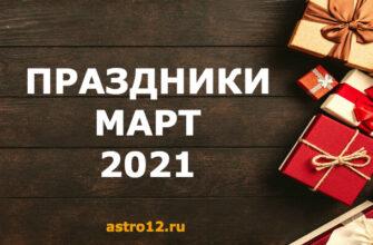 Праздники в марте 2021 года. Календарь дат.