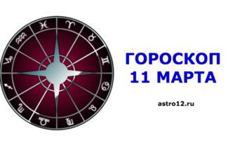 Гороскоп на 11 марта 2021 года