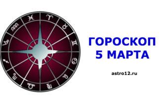 Гороскоп на 5 марта 2021 года