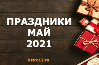 Праздники в мае 2021 года. Календарь дат.