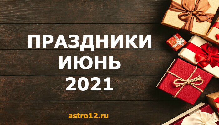 Праздники в июне 2021 года