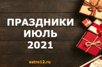 Праздники в июле 2021 года. Календарь дат.