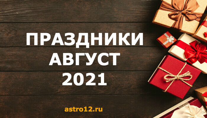Праздники в августе 2021 года. Календарь дат.