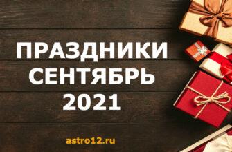 Праздники в сентябре 2021 года. Календарь дат.